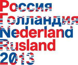 Год Россия-Голландия