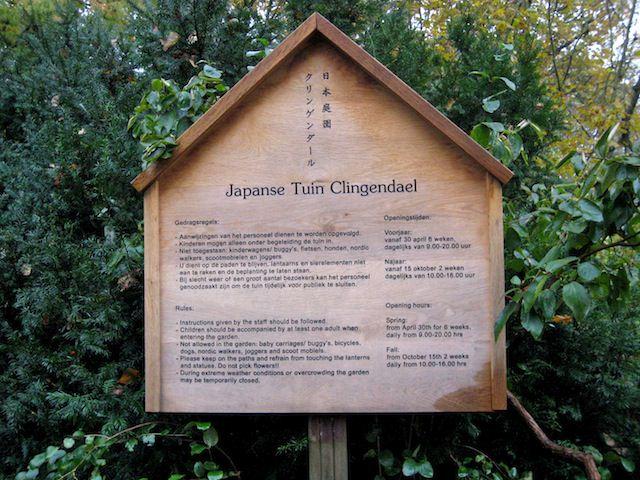 вход в японский сад