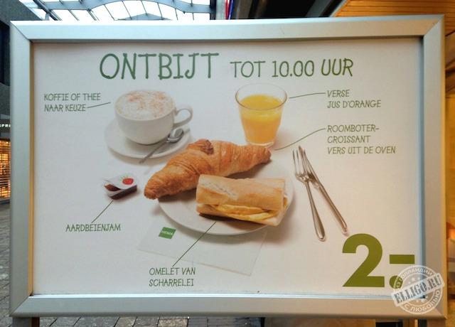 ontbijt-hema