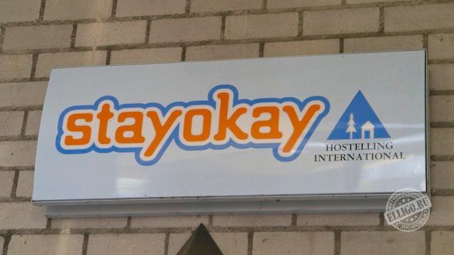 """Ностел """"Stayokay"""""""
