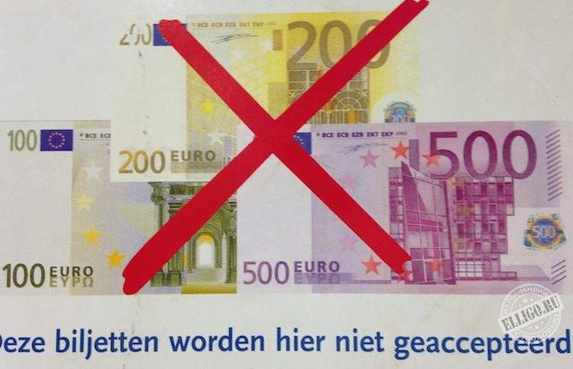 Купюры достоинством 100, 200 и 500 евро к оплате не принимаются