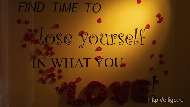 Найди время раствориться в том, что любишь