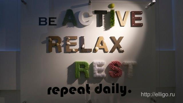 Буть активным, расслабленным, отдыхай - повторять ежедневно