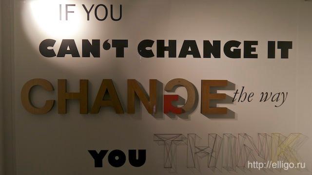 Не можешь изменить ситуацию, измени отношение к ней