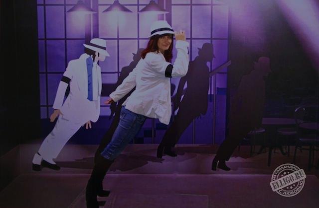 Танцуй, как Майкл Джексон