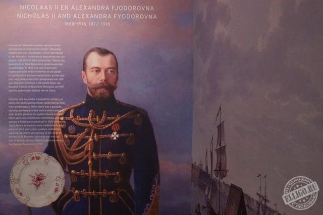 Николай II, Музей Эрмитаж в Амстердаме