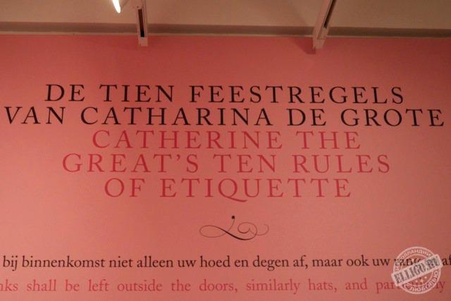 10 правил Екатерины Великой, Музей Эрмитаж в Амстердаме
