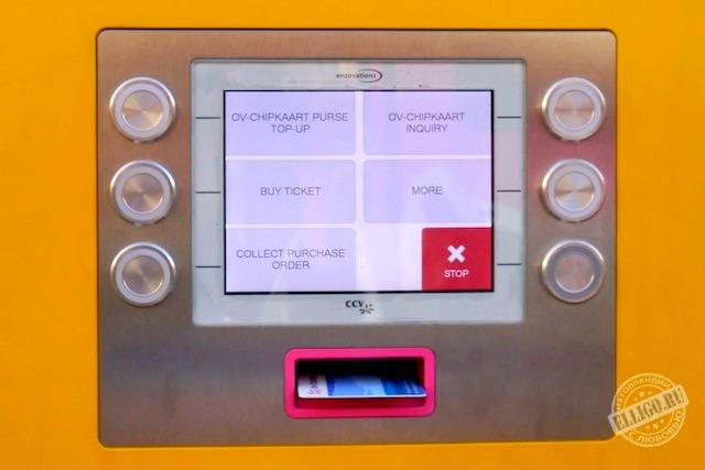 как пополнить баланс OV-chipkaart-03