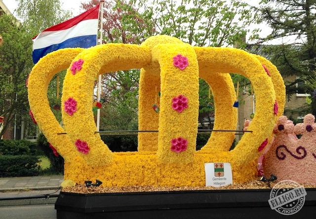 Королевская корона Нидерландов Bloemencorso 2015